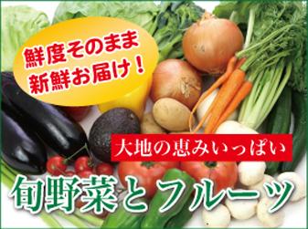 旬野菜とフルーツ