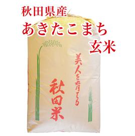 あきたこまち玄米30kg