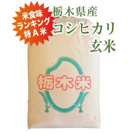 コシヒカリ玄米30kg
