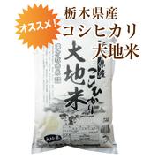 コシヒカリ大地米